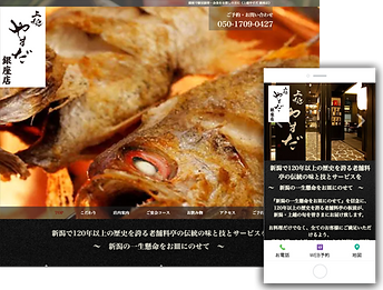 yasuda_pc&sp.png