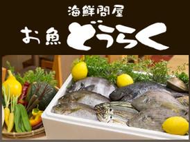 お魚どうらく