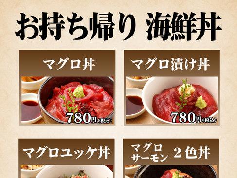 《テイクアウト》海鮮丼のお持ち帰りはじめました!