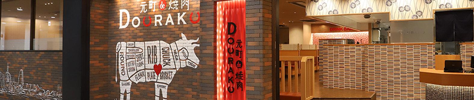 douraku_fc_top.jpg