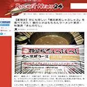 rocket_news.jpg