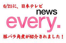 news.every.jpg