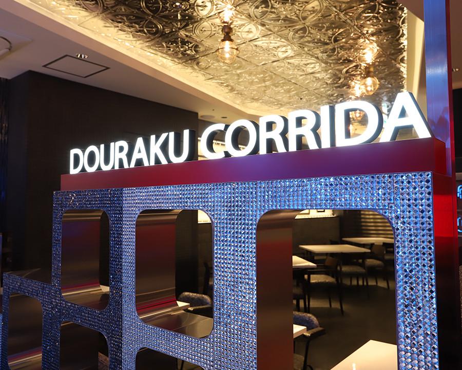DOURAKU CORRIDA 新山下店内