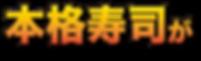 本格寿司_10.png