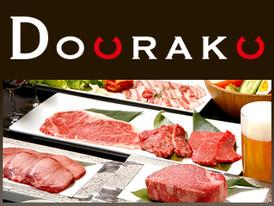 焼肉DOURAKU店舗一覧
