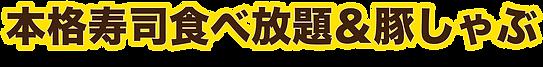 本格寿司.png