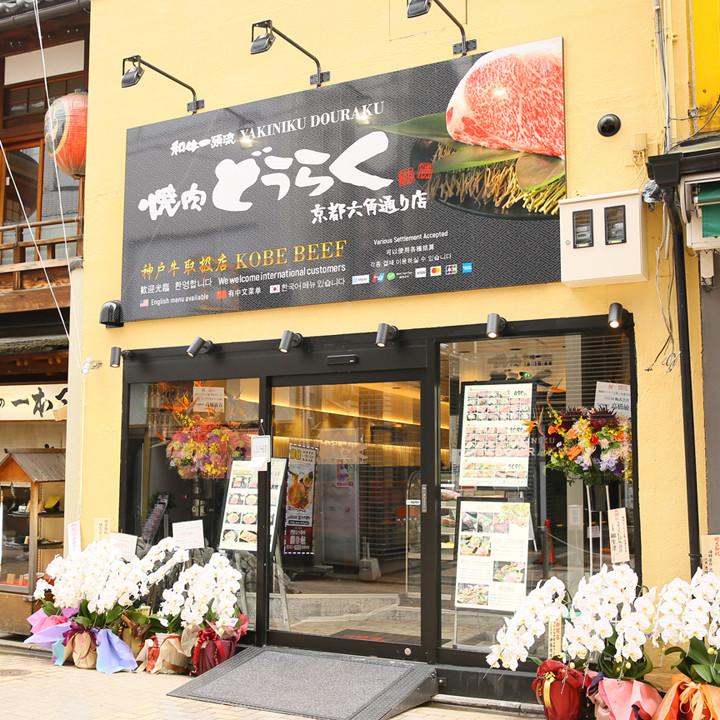 京都六角通り店外観