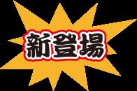 新登場_03.png