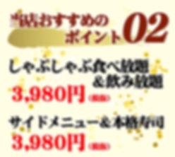 point_waku_02.jpg