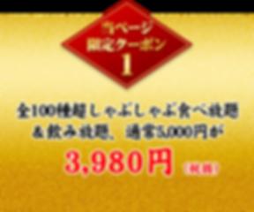 coupon_01.png