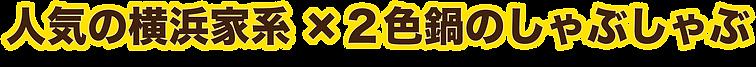 横浜家系.png