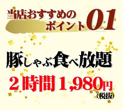 point_waku_01_202003.jpg