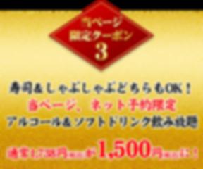 coupon_03_2.png