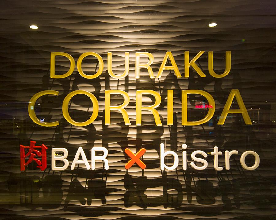 DOURAKU CORRIDA みなとみらいエントランス