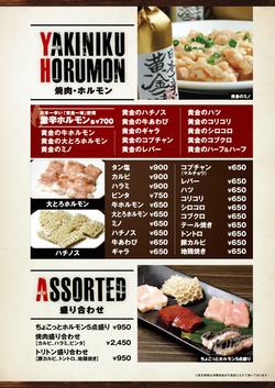 HORUMON