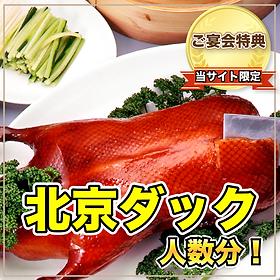 4000円特典北京ダック.png