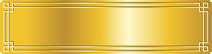 金帯.png