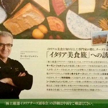 Marketing campaign in Tokyo