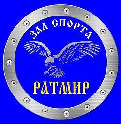 Лого_Ратмир.jpg