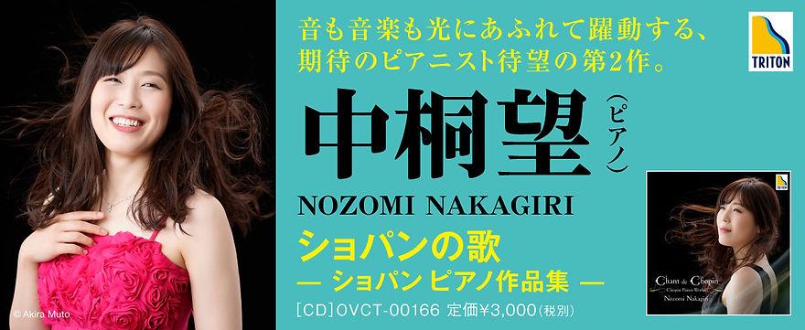 onsale_00166_nakagiri.jpg