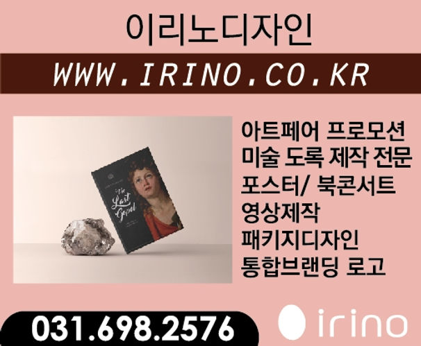 irino