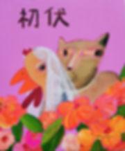 문희진, 초복, chobok.jpg