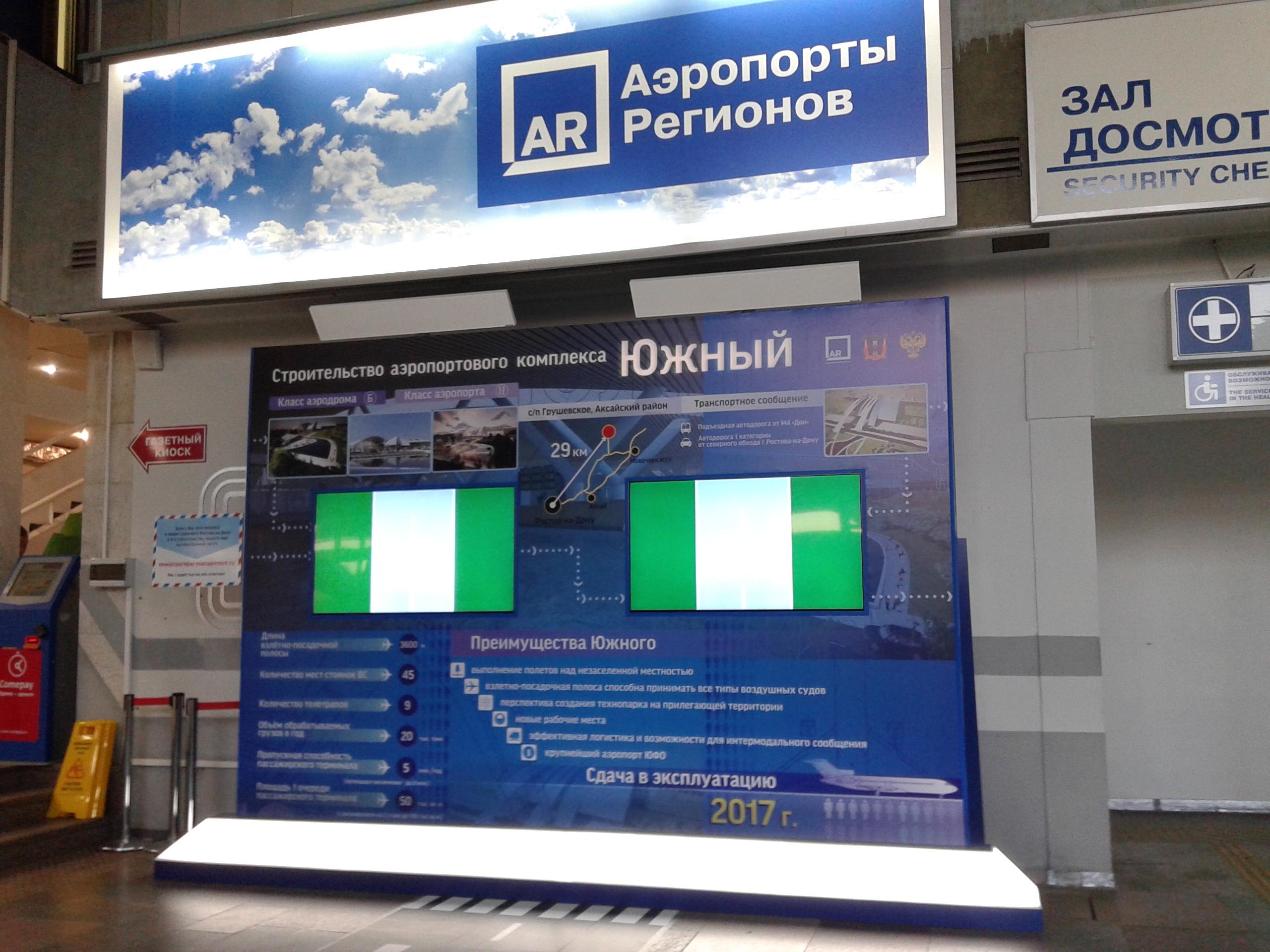 2015-06-30 Стенд аэропорт РнД