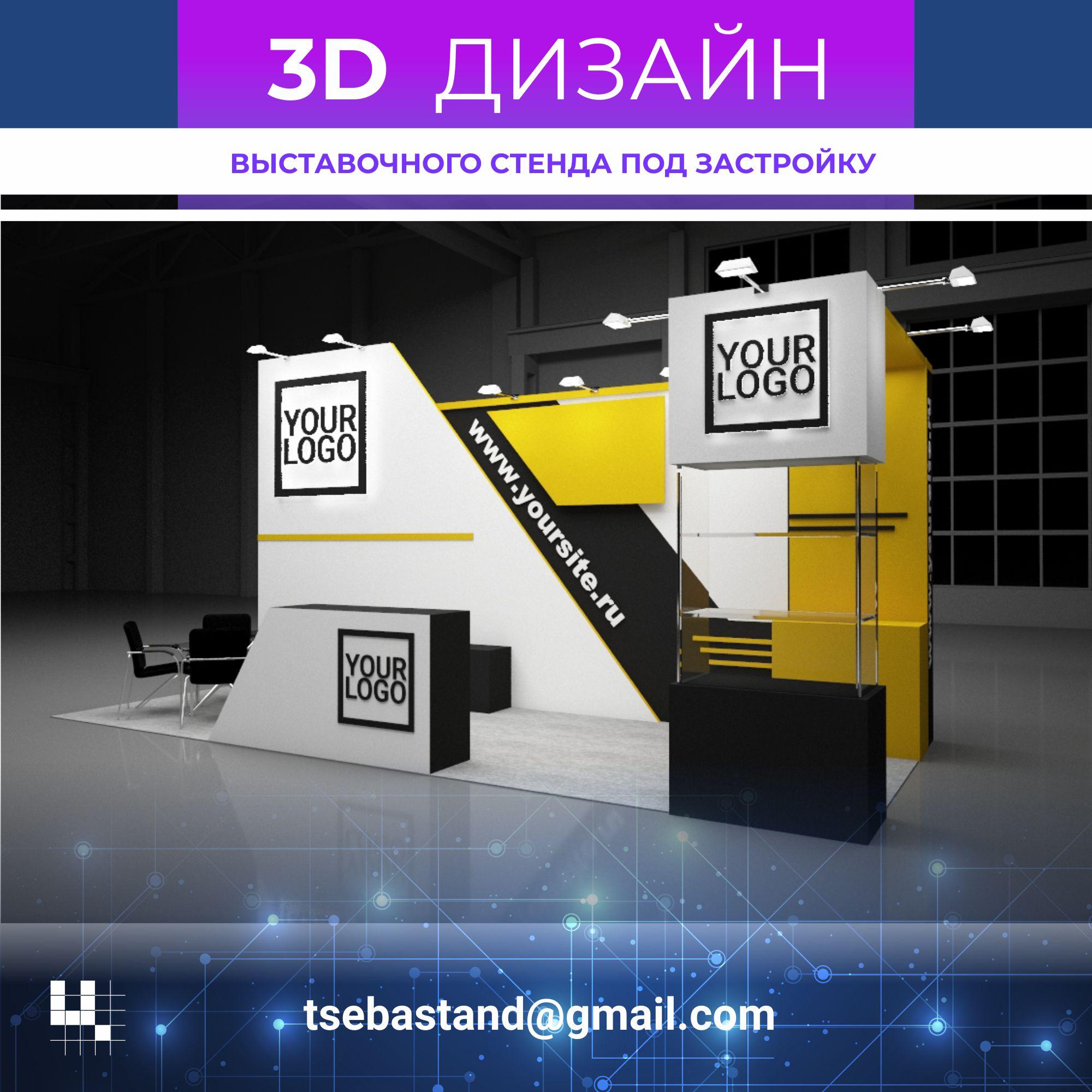 insta_tsebas_post (3Д- дизайн) - 3