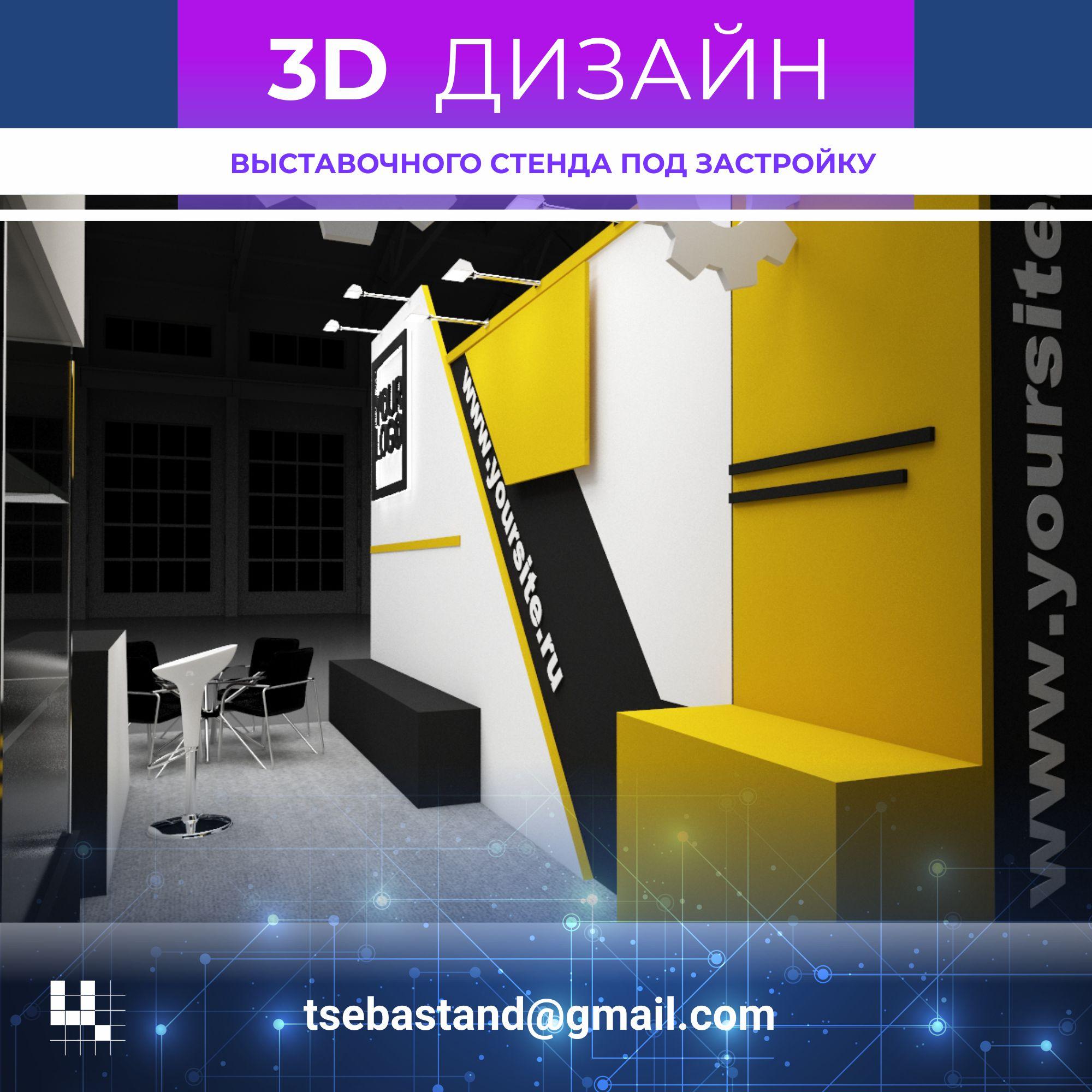 insta_tsebas_post (3Д- дизайн) - 4