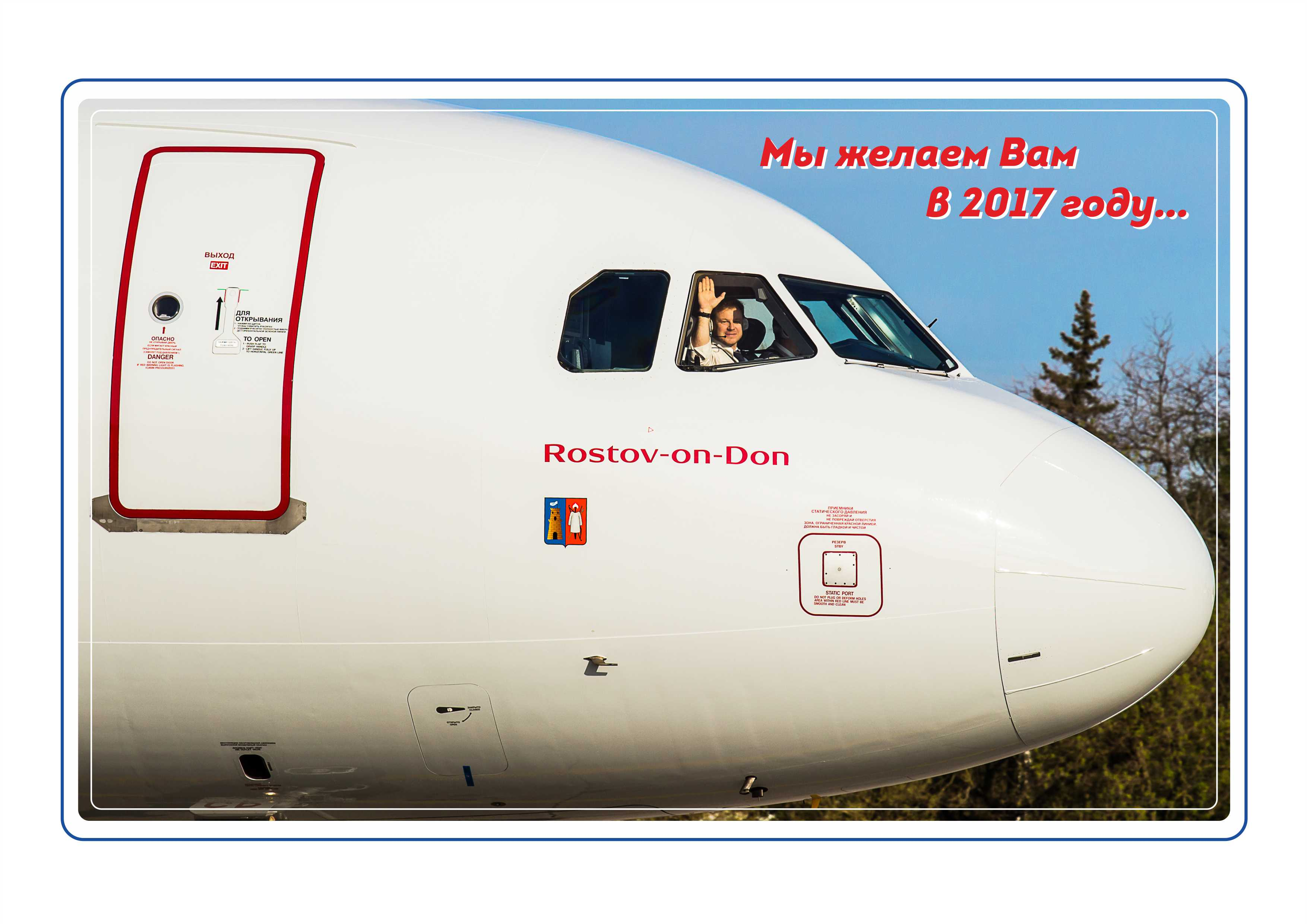 Эксклюзивный календарь Аэропорт РнД