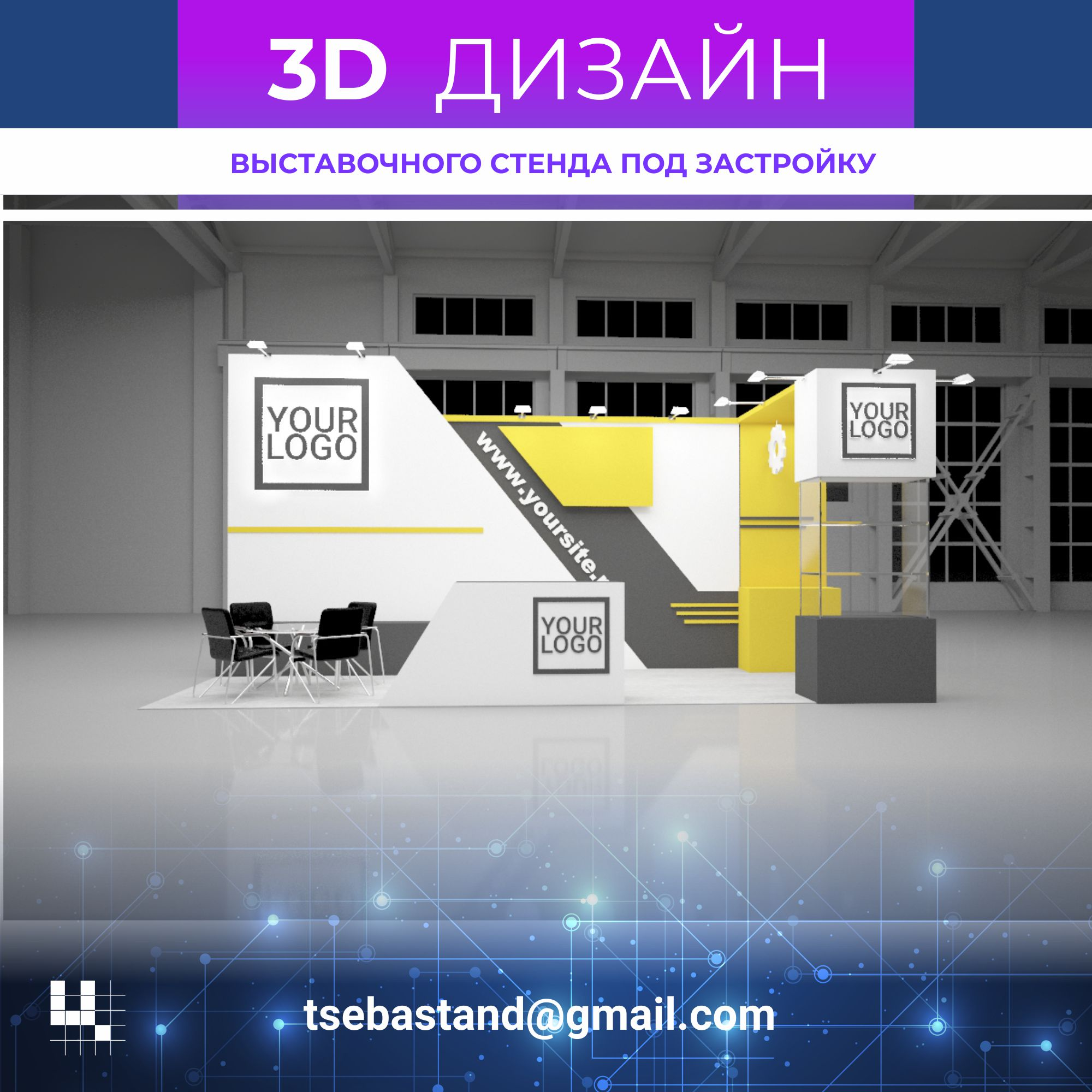 insta_tsebas_post (3Д- дизайн) - 2
