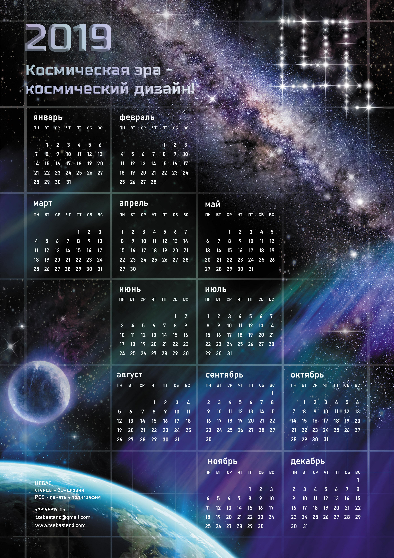 календарь_2019 ЦЕБАС