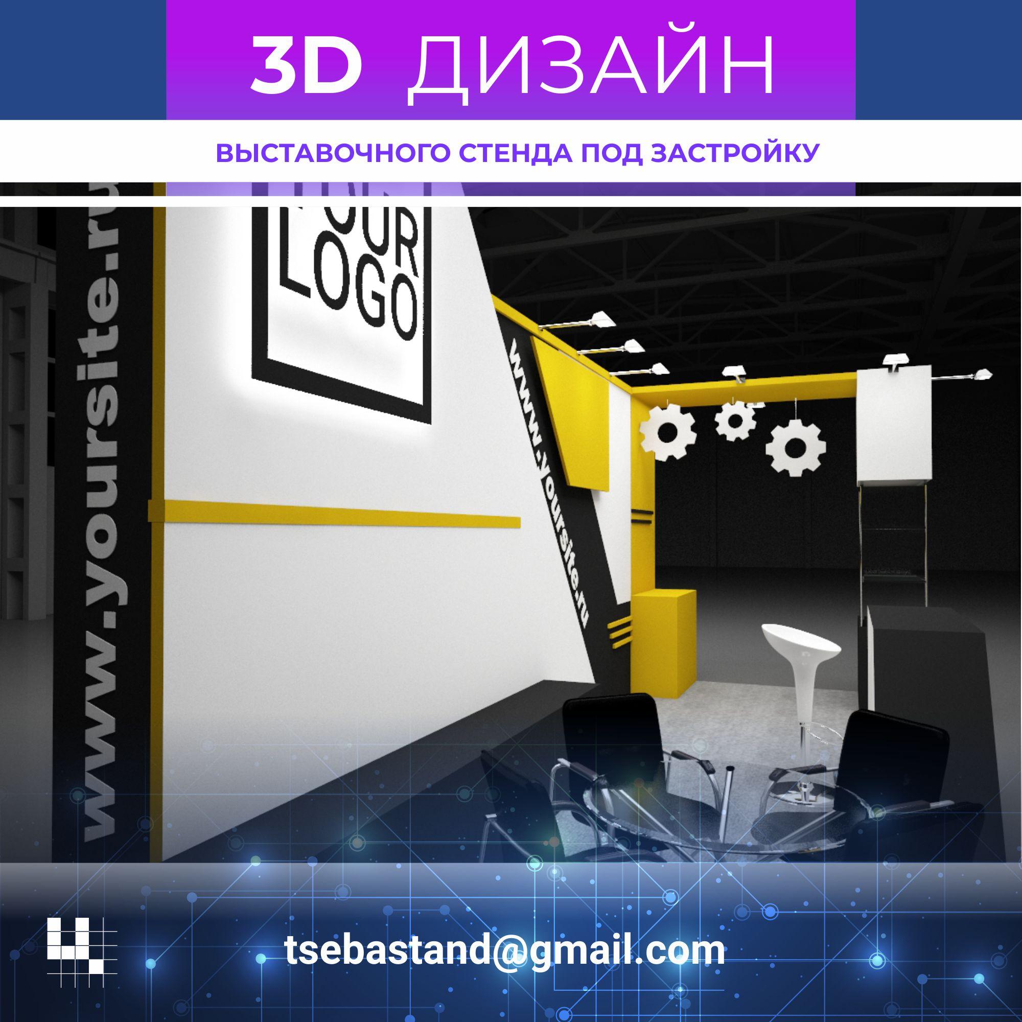 insta_tsebas_post (3D- дизайн) - 5