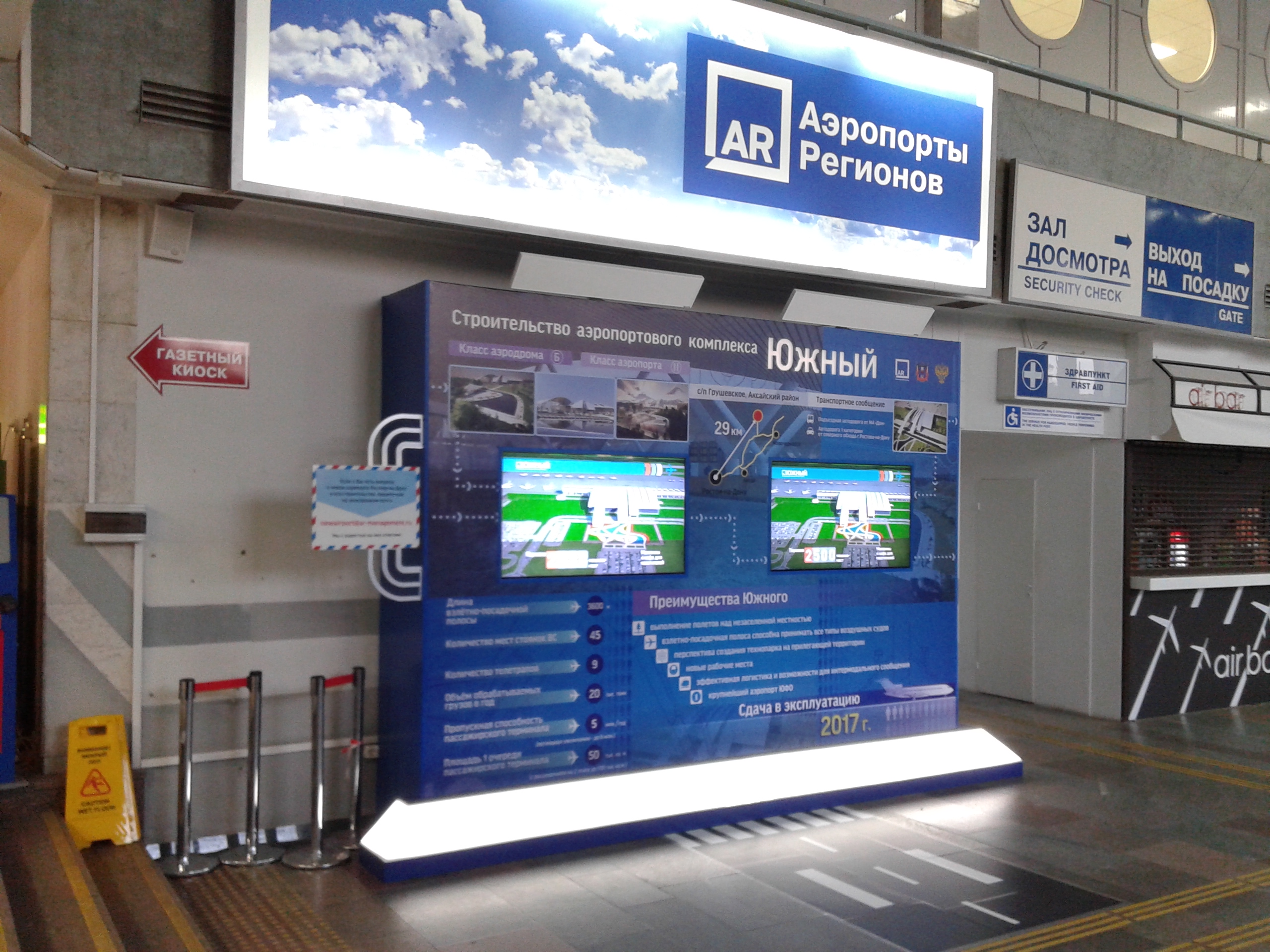 2015-06-30 Информационный стенд аэро