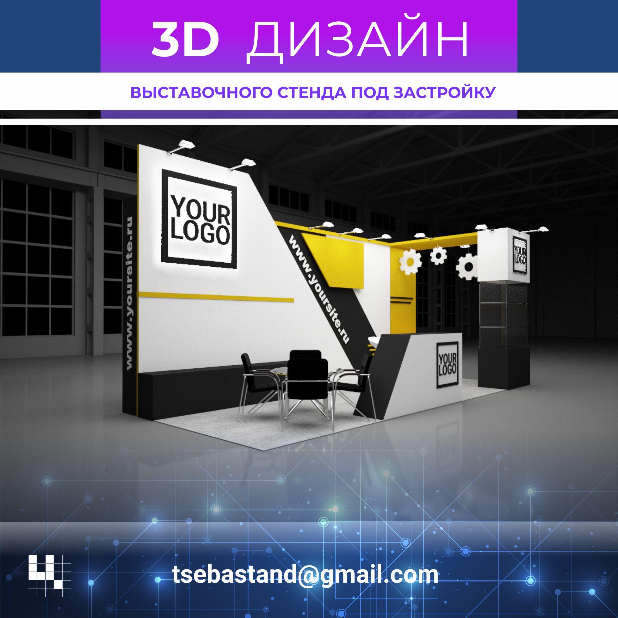 insta_tsebas_post (3Д- дизайн) - 1