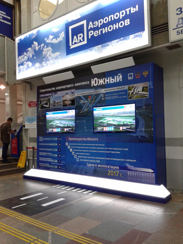 2015-06-30 инфо-стенд аэропорт РнД