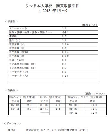 購買関係値段表.png