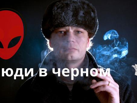 """Les """"Men in black"""" Soviétiques"""