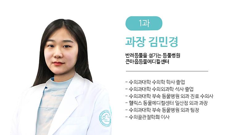 김민경과장님.png