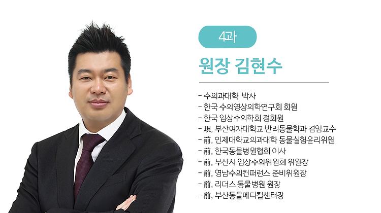 김현수대표님.png
