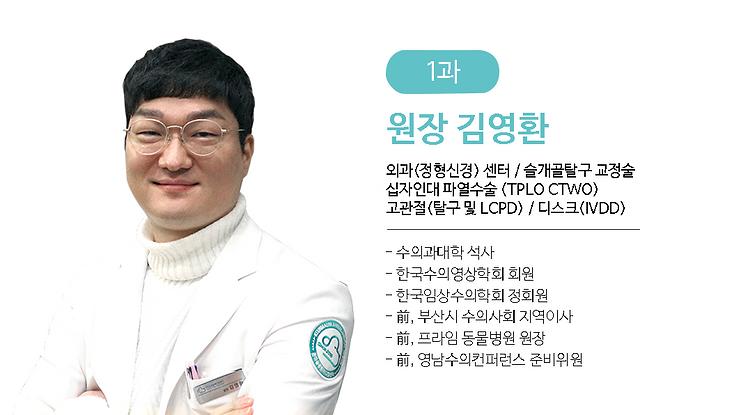 김영환원장님.png