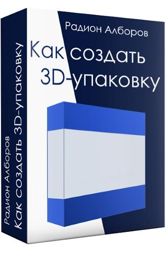 Коробка3Д.png