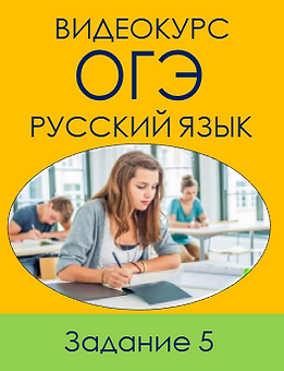 РЯЗ-ОГЭ-5.png