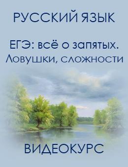 РЯЗ-ЕГЭ-16-20.png