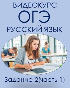 РЯЗ-ОГЭ2-1.png