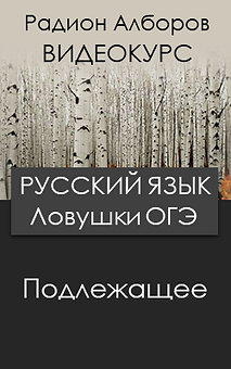 РЯ-ОГЭ-подлежащее-spoonpay.png
