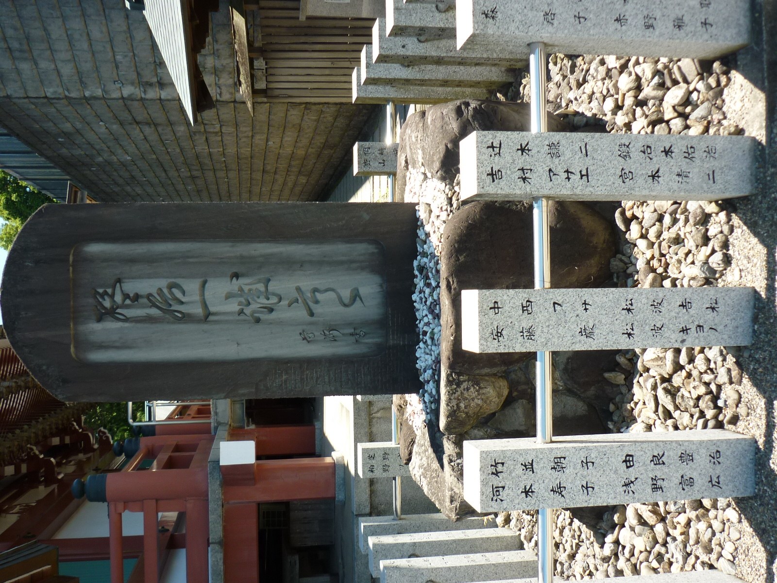 開堂十周年記念碑