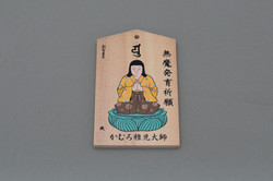 稚児大師絵馬 1,000円