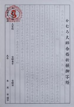 合格祈願御写経 1,000円