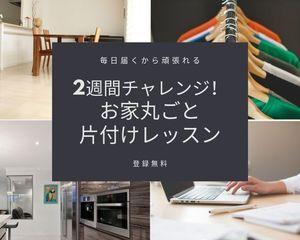 2週間チャレンジメールマガジンへ.jpg